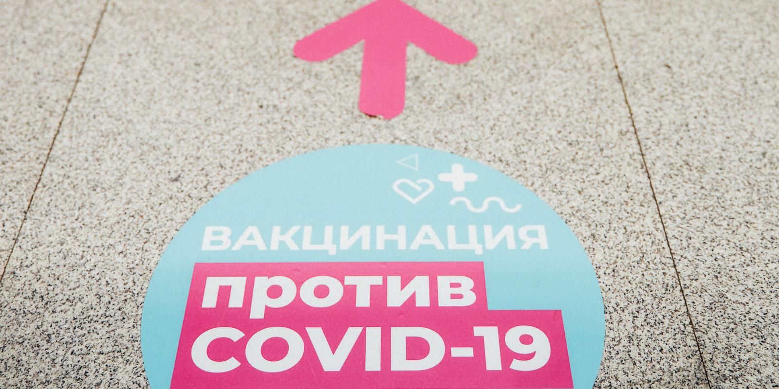 На русском — только по запросу. Что не так с информированием русскоязычных жителей о вакцинации