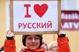 Форум нацменьшинств: что делать с русским языком в СМИ и школах