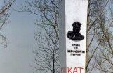 В Польше полностью демонтировали памятник генералу Черняховскому