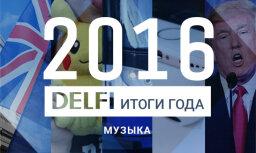 """Итоги-2016. От Дэвида Боуи до """"Машины времени"""": главные альбомы уходящего года"""