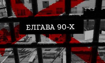 Пять пар наручников на 1000 заключенных. Как жила Парлиелупская тюрьма в 1994 году