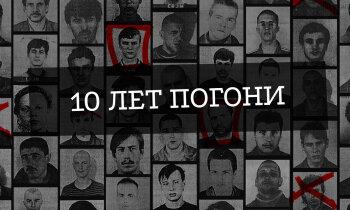 10 лет погони. Как ловили сбежавших из Парлиелупской тюрьмы заключенных