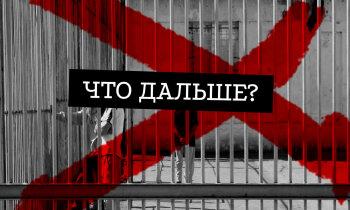 Назад, к решеткам? Как массовые побеги 1994 года изменили латвийские тюрьмы