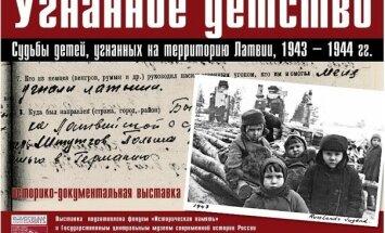 """Фонд: выставка """"Угнанное детство"""" в Латвии откладывается из-за давления властей"""