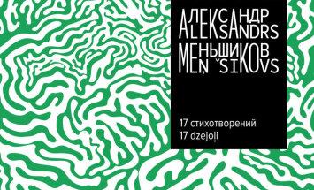Izdod Aleksandra Meņšikova dzejas krājumu '17 стихотворений / 17 dzejoļi'