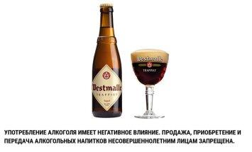 Что такое траппистское пиво?