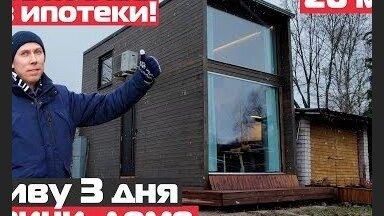 ВИДЕО. В Тарту на месте гаража построили модульный мини-дом. Что у него внутри?