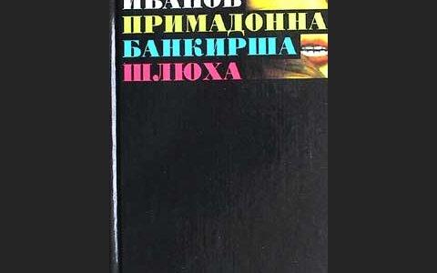 дмитрий иванов шлюха читать
