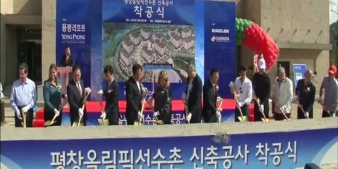 Phjončhanā svinīgi iesāk olimpiskā ciemata celtniecība