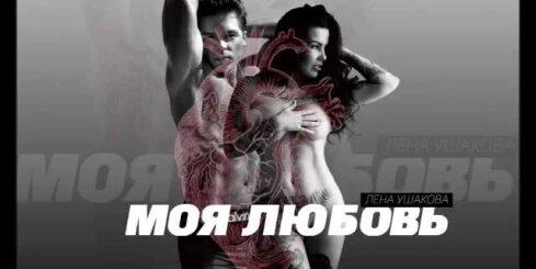 Liene Ušakova - 'Моя любовь'