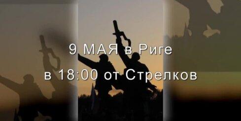 Aicinājums uz 'Krievu maršu'