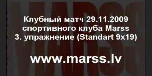 3.Стрелковый клуб Marss.Клубный матч 29.11.2009.Упражнение Nr.3