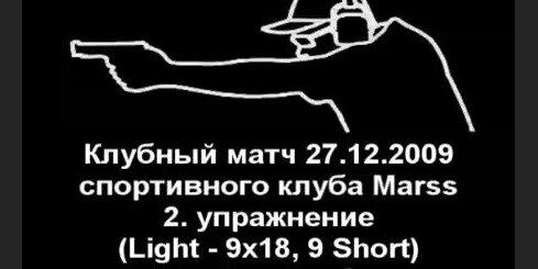 Клубный матч 27.12.2009.Упражнение Nr.2 Стрелковый клуб Marss.