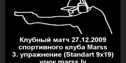 Клубный матч 27.12.2009.Упражнение Nr.3 Стрелковый клуб Marss.