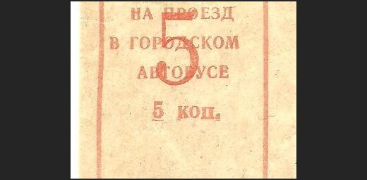Par piecām kapeikām un krieviski