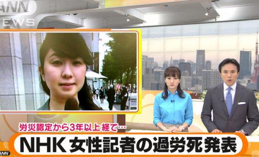 Молодая японская журналистка погибла отпереутомления— Работа убивает