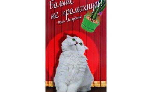 Легардинье жиль не доверяйте кошкам fb2