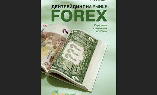 Книги по бинарным опционам купить