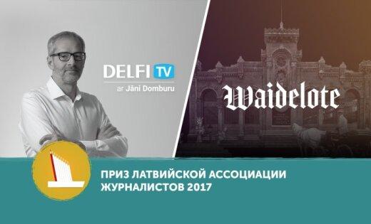 ФОТО: Портал DELFI получил два приза Ассоциации журналистов Латвии