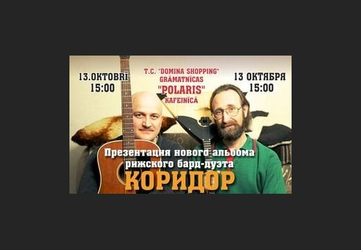 "В книжном кафе ""Полярис"" бард-дуэт ""Коридор"" представит альбом NEBO"