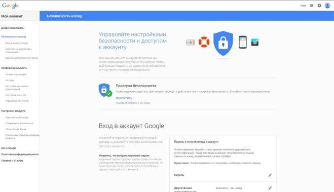 dfbf3ba119c6 Шаг за шагом  как проверить безопасность своего аккаунта в Google
