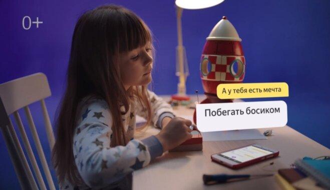 """""""Яндекс"""" запустил голосовую помощницу по имени """"Алиса"""""""