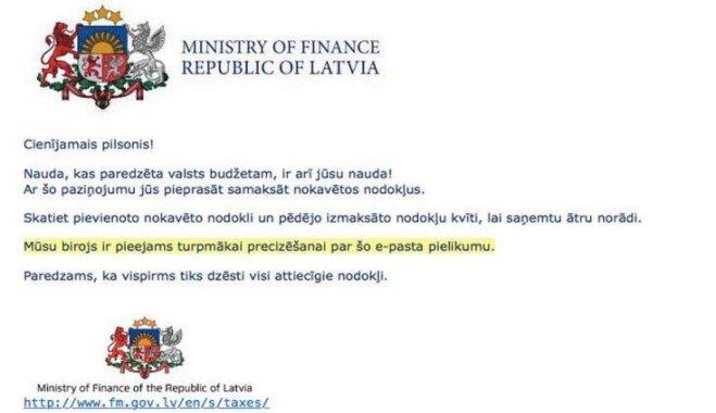 """Cert.lv предупредила о е-письмах с вирусом, отправленных """"Министерством финансов"""""""