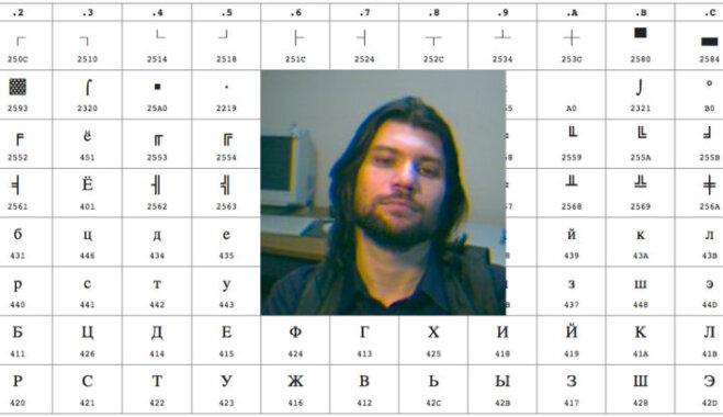 Умер создатель кириллической кодировки KOI8-R Андрей Чернов