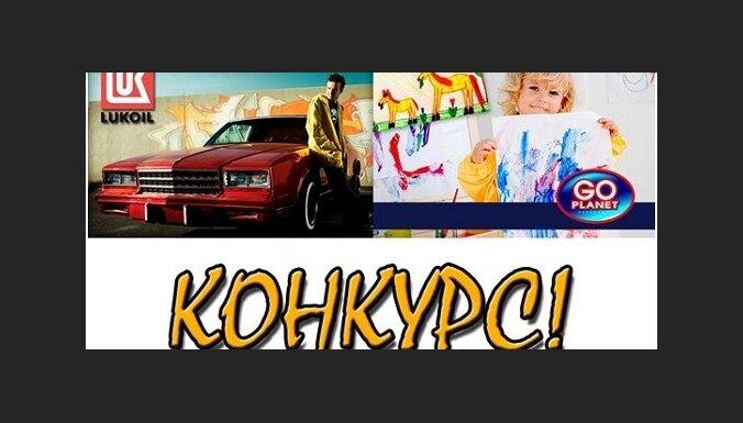 Выиграй подарочные карты LUKOIL и GO PLANET на сайте SMSkuponi.lv