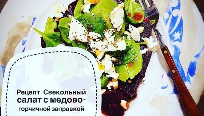 Свекольный салат с медово-горчичной заправкой