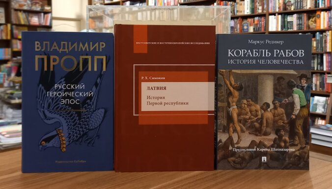 Книги недели: как родилась Латвия, былинные герои и рабство, как двигатель капитализма