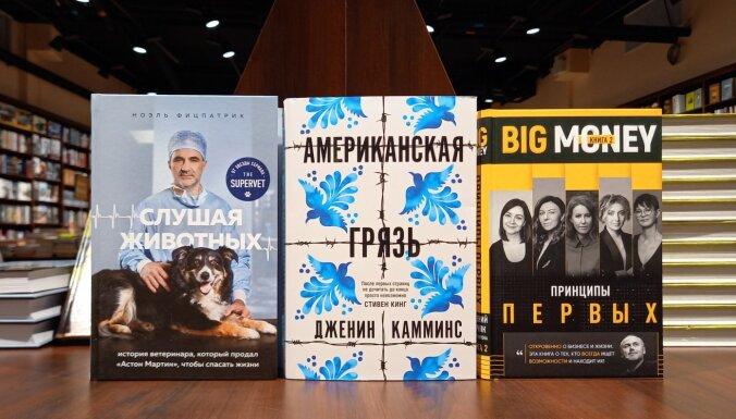 """Книги недели: американская грязь, откровения русских бизнес-леди и мемуары """"айболита"""""""