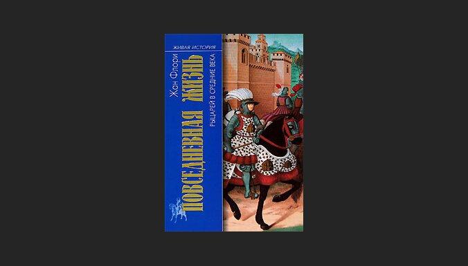 Жан Флори. Повседневная жизнь рыцарей в средние века