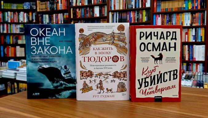 Книги недели: жизнь при Тюдорах, пираты XXI века и клуб убийств