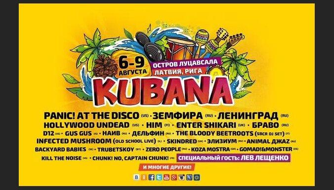 Фестиваль KUBANA из Калининградской области переносится в Ригу