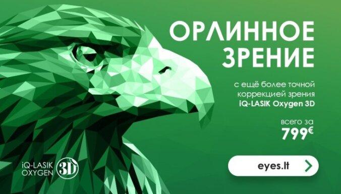 """В клинике """"Новое Зрение"""" в Вильнюсе новейший лазер 2019 года. Прошли роботизированные операции в стандарте 3D."""