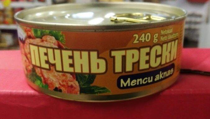ФОТО: Из продажи изъяты рыбные консервы неизвестного происхождения