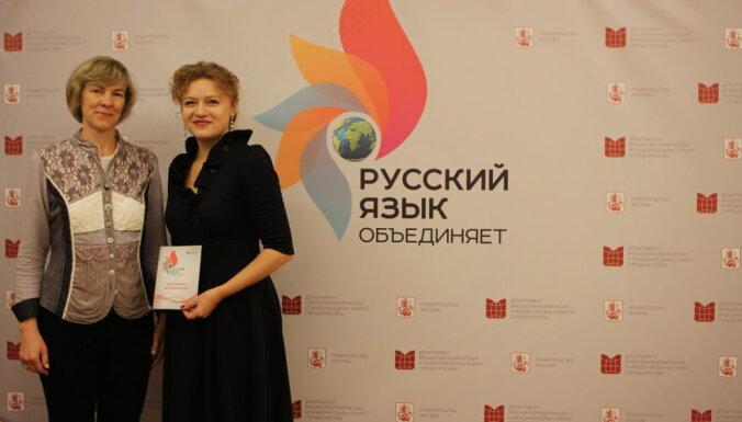 В Риге прошел семинар для учителей-русистов Латвии