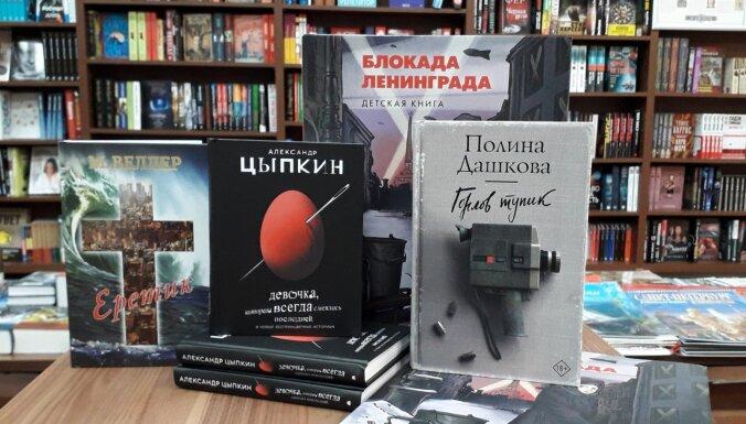 Книги недели: детям о блокаде Ленинграда, неудобный Веллер и заговор в КГБ