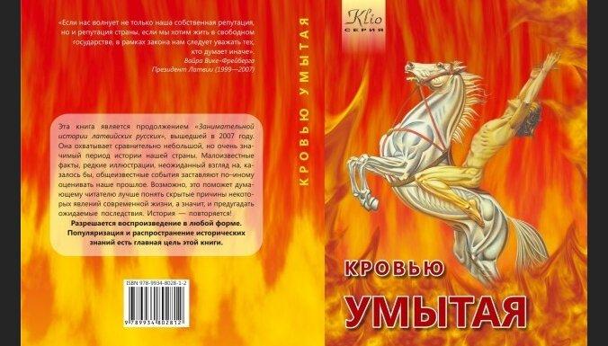 Игорь Гусев. Кровью умытая