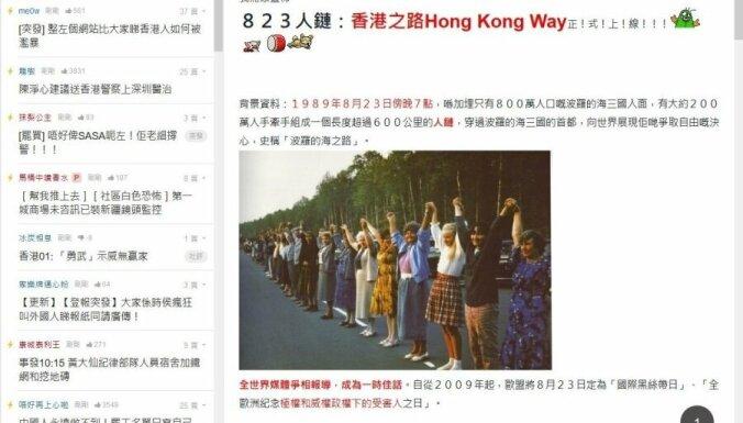 В Гонконге призвали по примеру стран Балтии организовать живую цепь в поддержку демократии