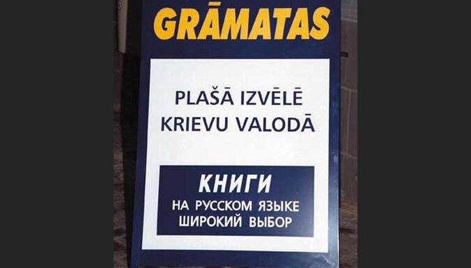 Русские надписи на улицах Риги