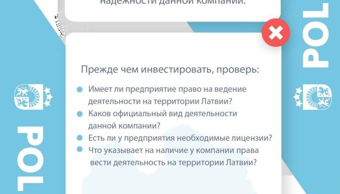 Мошенники с помощью сомнительных виртуальных платформ лишили жителей Латвии 460 000 евро