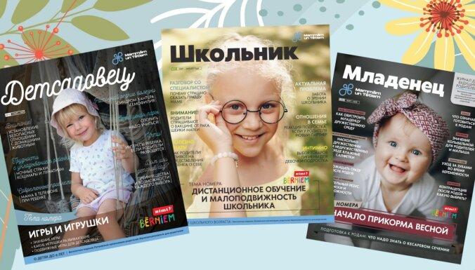 """Родители приглашаются бесплатно подписаться на журналы """"Младенец"""", """"Детсадовец"""" и """"Школьник"""""""