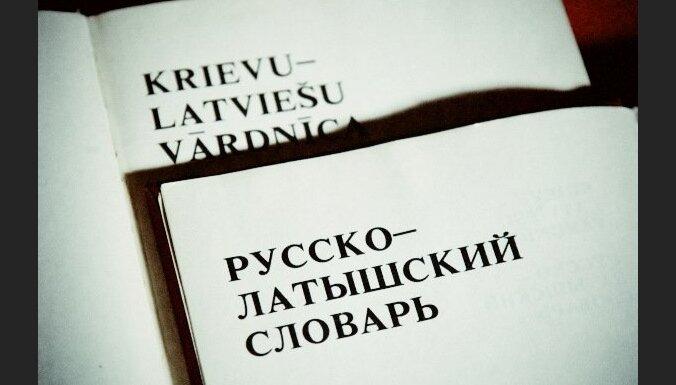 Русская община Вентспилса выступила против полного перевода школ на латышский язык