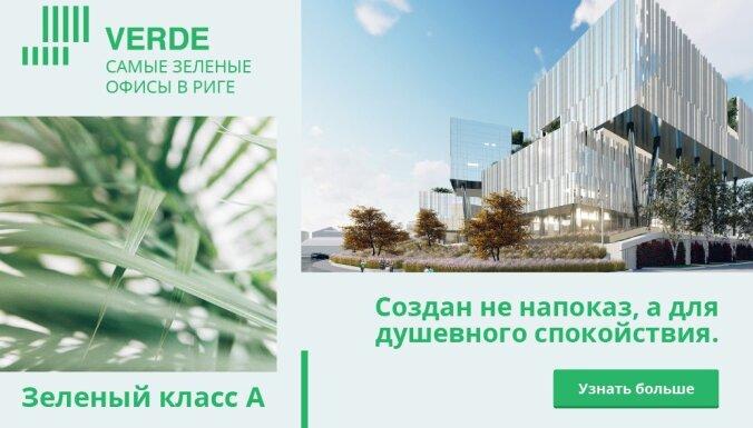 Самые зеленые офисы Риги: с садами на крышах
