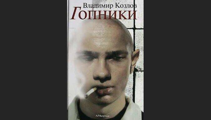 Владимир Козлов. Гопники