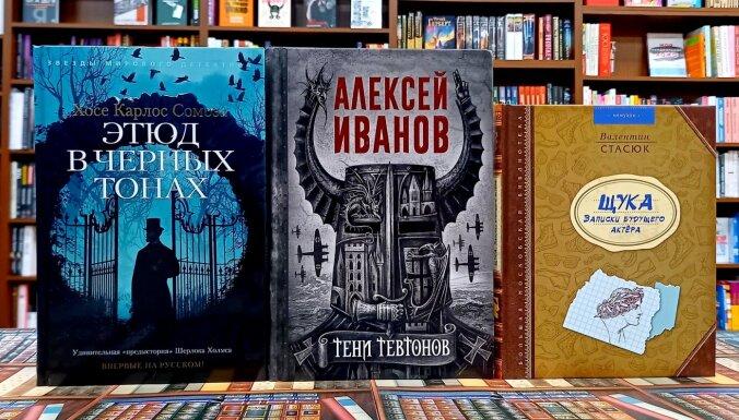 Книги недели: меч Сатаны, детектив с Конан Дойлом и записки будущего актера