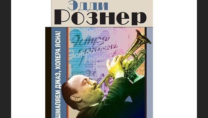 Дмитрий Драгилёв. Эдди Рознер. Шмаляем джаз, холера ясна!