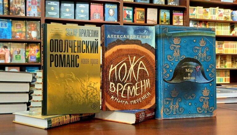 Книги недели: История Акунина, Донбасс Прилепина и непредсказуемый Генис
